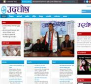 Udghosh Dainik Newspaper